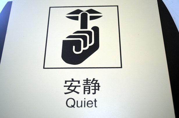 http://www.publicdomainpictures.net/view-image.php?image=19341&picture=quiet-pictogram